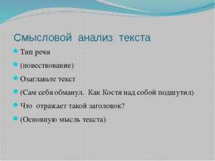 Смысловой анализ текста Тип речи (повествование) Озаглавьте текст (Сам себя