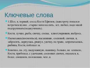 Ключевые слова 1.Шел, я, первый, сосед Костя Ефимов, (навстречу попался-встре