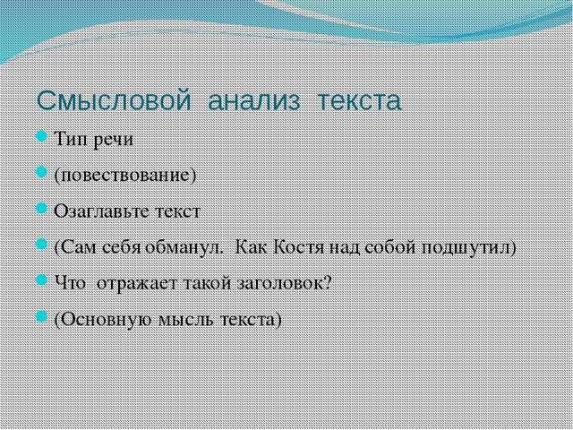 Смысловой анализ текста Тип речи (повествование) Озаглавьте текст (Сам себя...