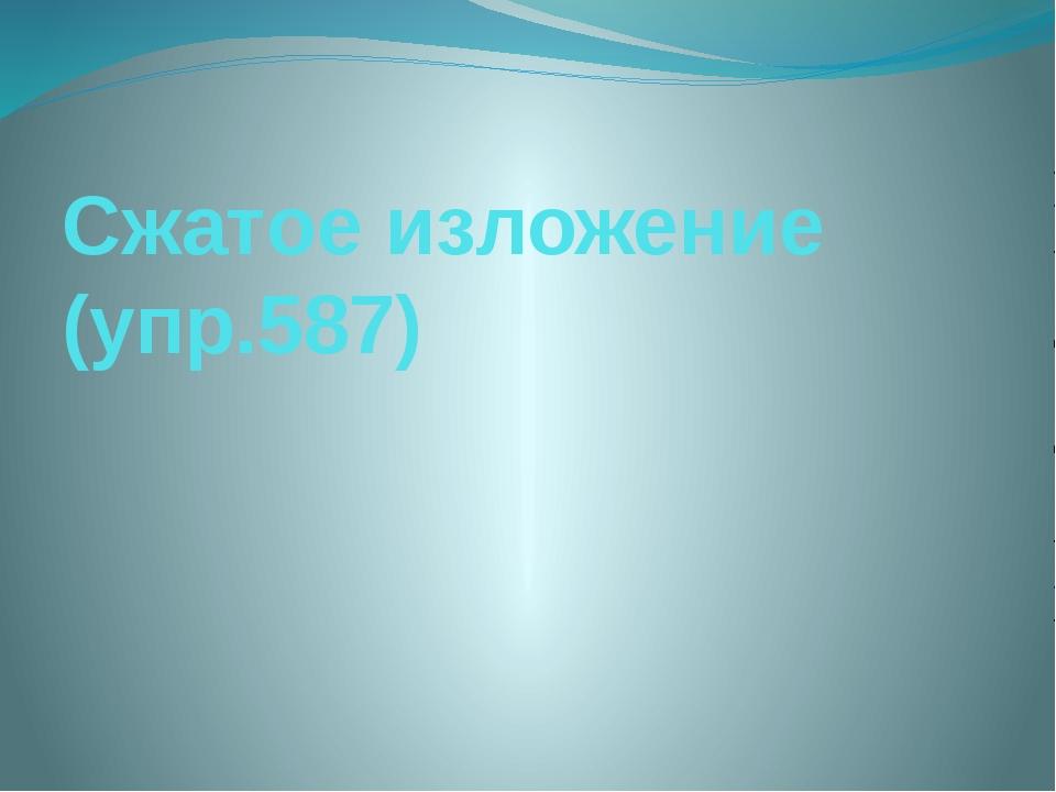 Сжатое изложение (упр.587) Админ: