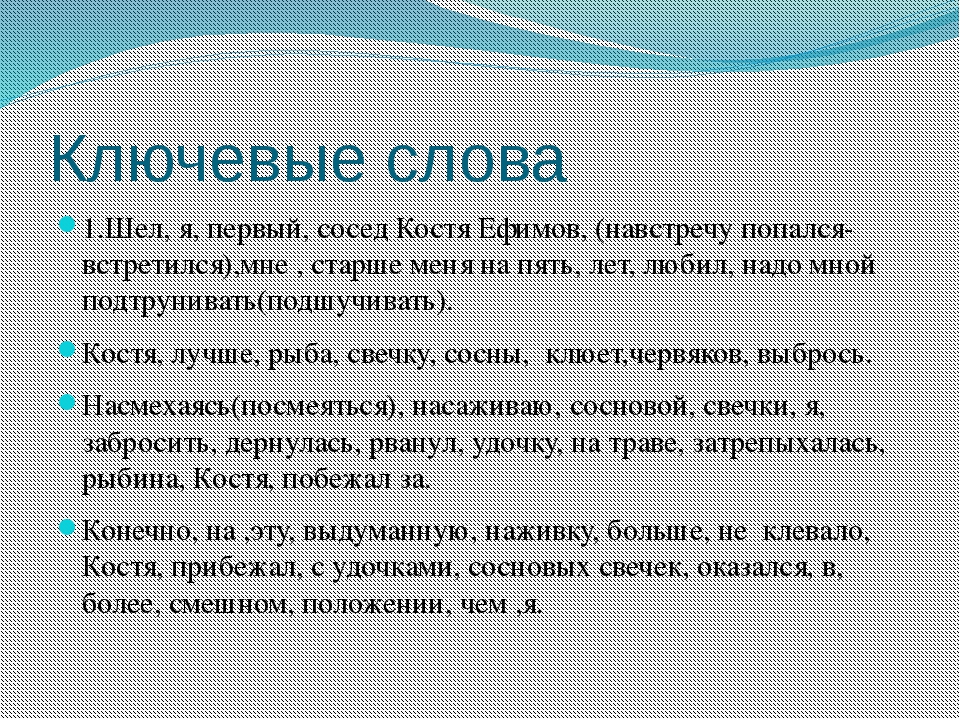 Ключевые слова 1.Шел, я, первый, сосед Костя Ефимов, (навстречу попался-встре...