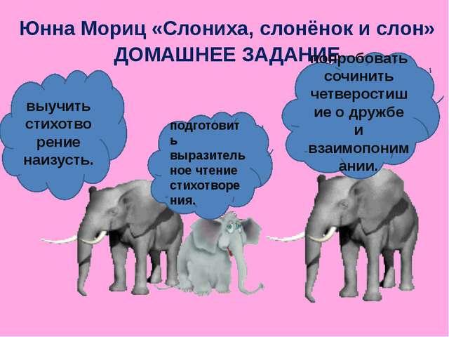Юнна Мориц «Слониха, слонёнок и слон» ДОМАШНЕЕ ЗАДАНИЕ выучить стихотворение...
