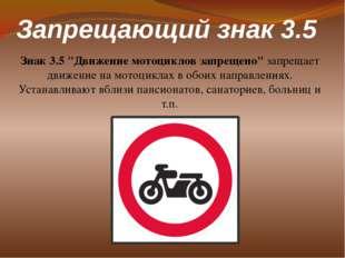 """Запрещающий знак 3.5 Знак 3.5 """"Движение мотоциклов запрещено"""" запрещает движе"""