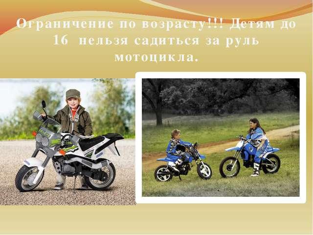 Ограничение по возрасту!!! Детям до 16 нельзя садиться за руль мотоцикла.
