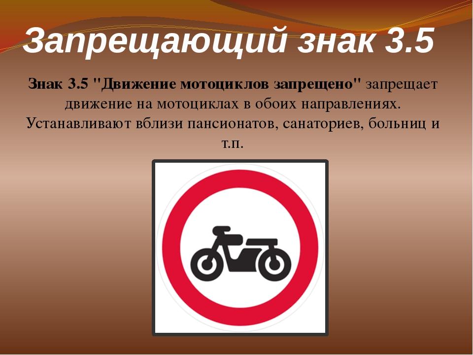 """Запрещающий знак 3.5 Знак 3.5 """"Движение мотоциклов запрещено"""" запрещает движе..."""