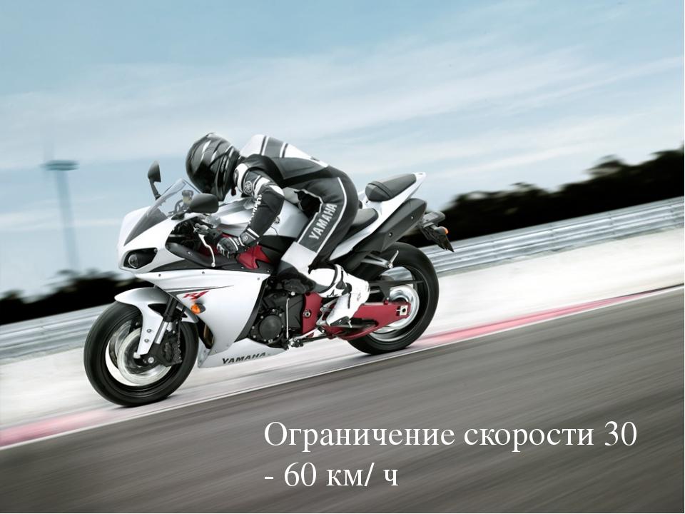 Ограничение скорости 30 - 60 км/ ч