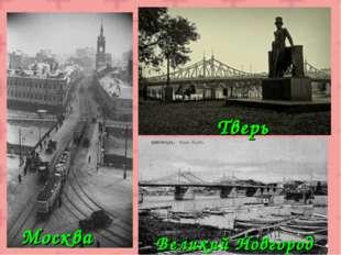 Москва Тверь Великий Новгород