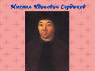 Михаил Иванович Сердюков