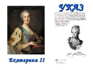 УКАЗ Екатерина II