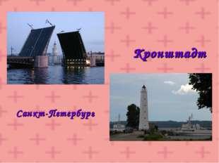 Кронштадт Санкт-Петербург