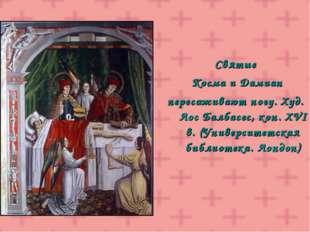 Святые Косма и Дамиан пересаживают ногу. Худ. Лос Балбасес, кон. XVI в. (Унив