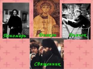 Священник Пономарь Дьячок Диакон