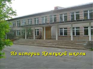 Из истории Кемецкой школы
