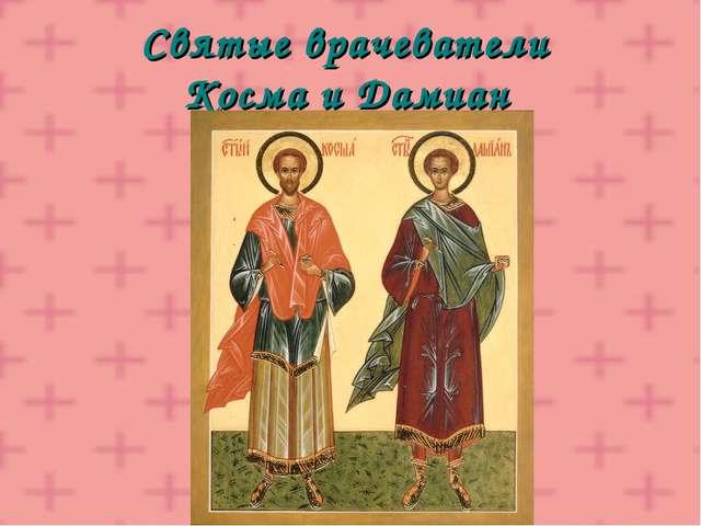 Святые врачеватели Косма и Дамиан