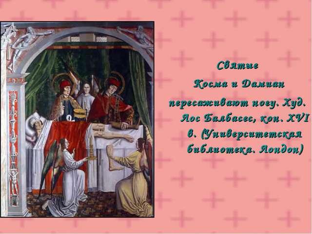 Святые Косма и Дамиан пересаживают ногу. Худ. Лос Балбасес, кон. XVI в. (Унив...