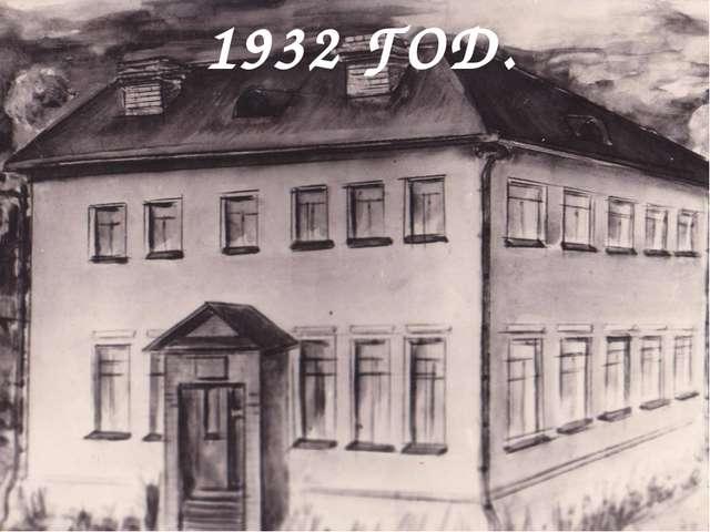 1932 ГОД.