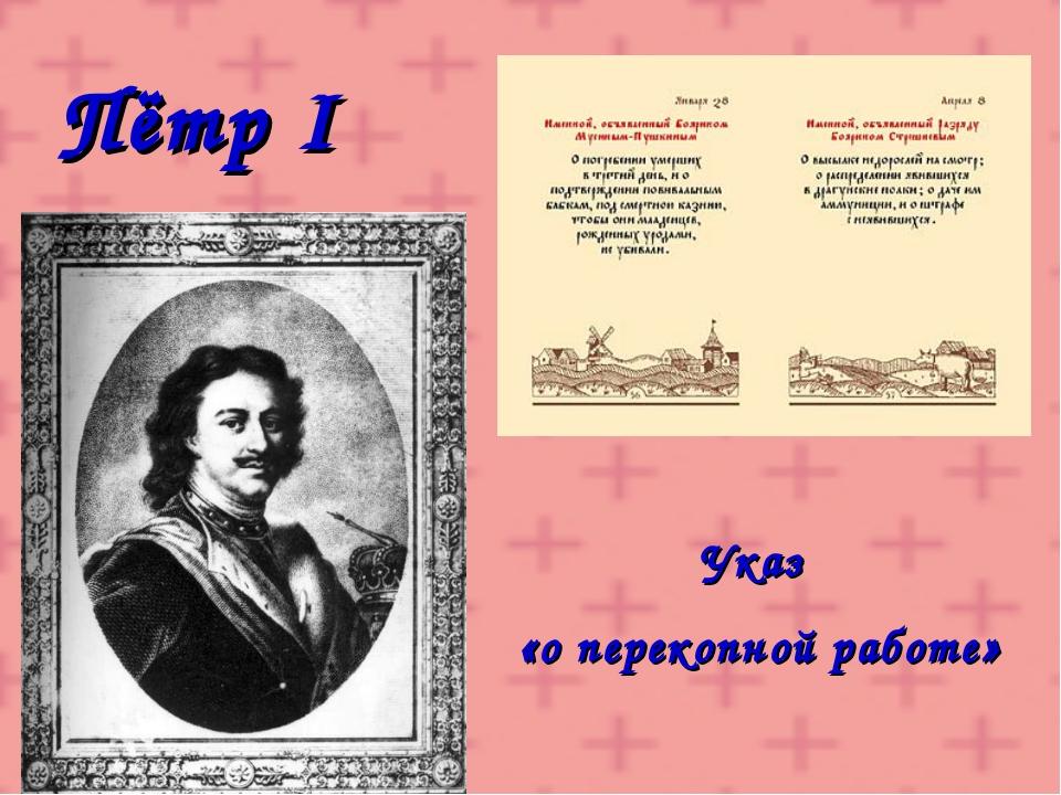 Пётр I Указ «о перекопной работе»