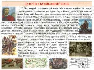 НА ПУТИ К КУЛИКОВОМУ ПОЛЮ Во второй половине 14 века Московское княжество зан