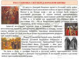 РАССТАНОВКА СИЛ ПЕРЕД НАЧАЛОМ БИТВЫ 24 августа Дмитрий Иванович провел в Коло