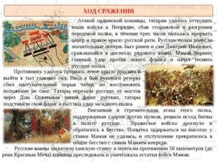 ХОД СРАЖЕНИЯ Атакой ордынской конницы, татарам удалось оттеснить наши войска