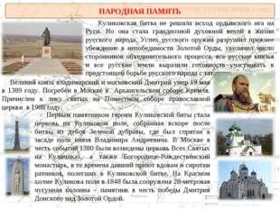 НАРОДНАЯ ПАМЯТЬ Великий князь владимирский и московский Дмитрий умер 19 мая в
