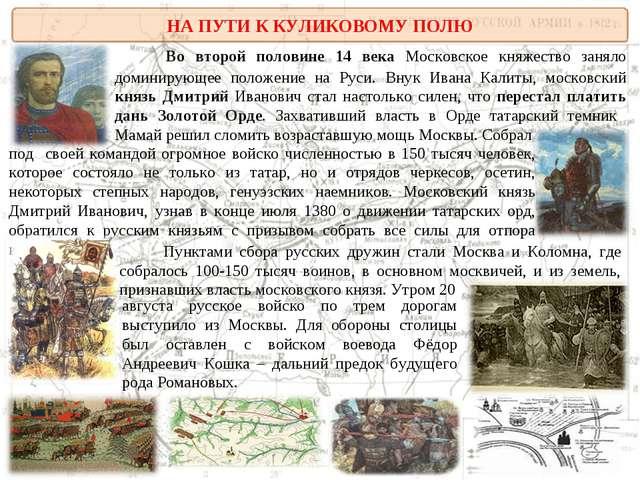 НА ПУТИ К КУЛИКОВОМУ ПОЛЮ Во второй половине 14 века Московское княжество зан...