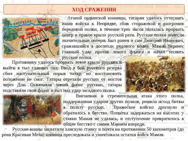 ХОД СРАЖЕНИЯ Атакой ордынской конницы, татарам удалось оттеснить наши войска...
