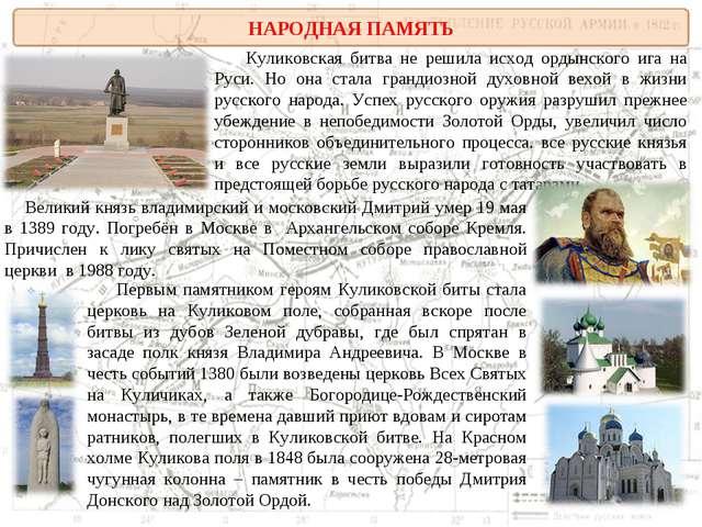 НАРОДНАЯ ПАМЯТЬ Великий князь владимирский и московский Дмитрий умер 19 мая в...