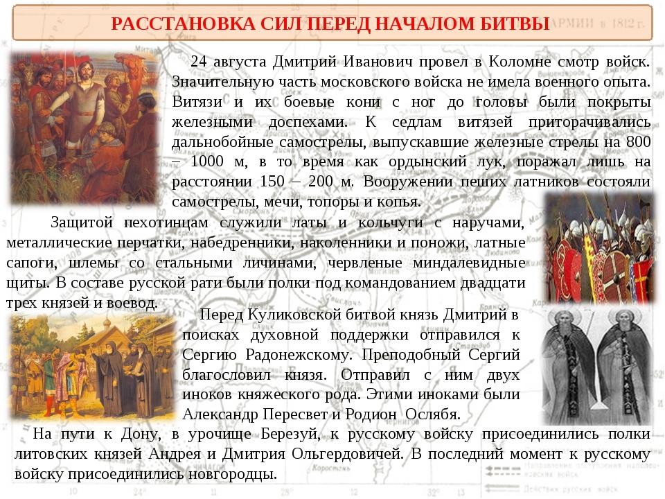 РАССТАНОВКА СИЛ ПЕРЕД НАЧАЛОМ БИТВЫ 24 августа Дмитрий Иванович провел в Коло...