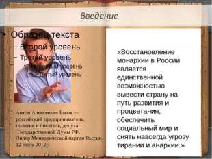 Антон Алексеевич Баков — российский предприниматель, политик и писатель, деп