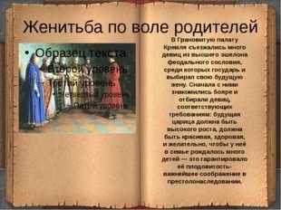 Отношение российского общества к представителям династии Романовых в сложные