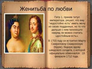 Екатерина II высоко подняла национальное достоинство и народную гордость рос