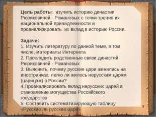 Цель работы: изучить историю династии Рюриковичей - Романовых с точки зрения