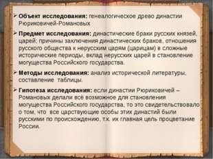 Объект исследования: генеалогическое древо династии Рюриковичей-Романовых Пре
