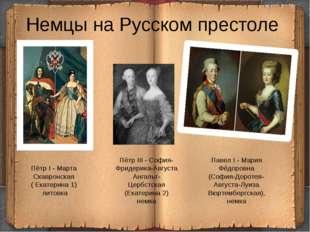 Немцы на Русском престоле Пётр I - Марта Скавронская ( Екатерина 1) литовка П
