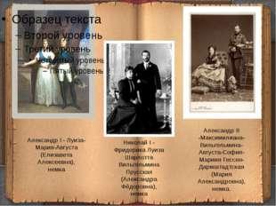Александр I - Луиза-Мария-Августа (Елизавета Алексеевна), немка Николай I -