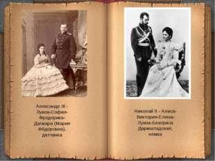 Александр III - Луиза-София-Фредерика-Дагмара (Мария Фёдоровна), датчанка Ни