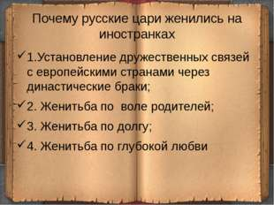 Почему русские цари женились на иностранках 1.Установление дружественных связ