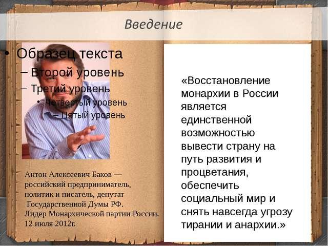 Антон Алексеевич Баков — российский предприниматель, политик и писатель, деп...