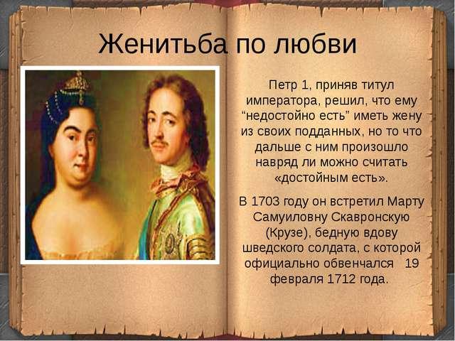 Екатерина II высоко подняла национальное достоинство и народную гордость рос...