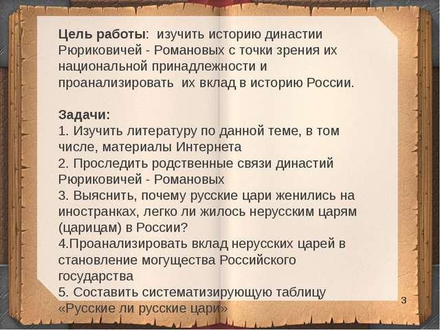 Цель работы: изучить историю династии Рюриковичей - Романовых с точки зрения...
