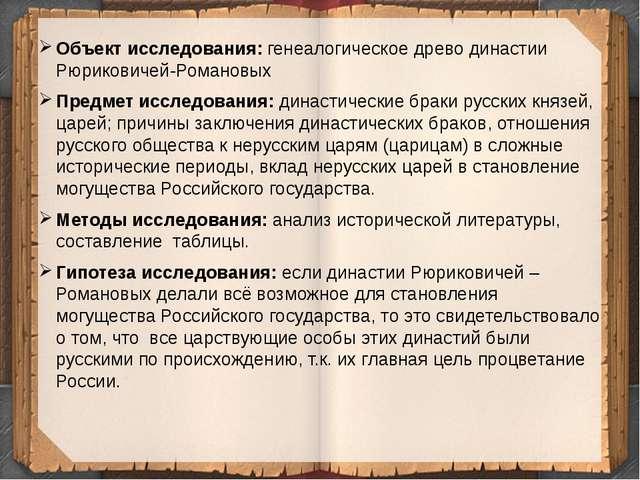 Объект исследования: генеалогическое древо династии Рюриковичей-Романовых Пре...