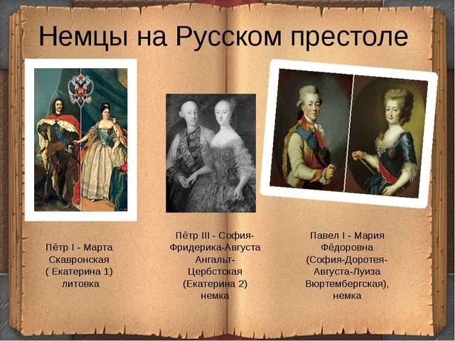 Немцы на Русском престоле Пётр I - Марта Скавронская ( Екатерина 1) литовка П...
