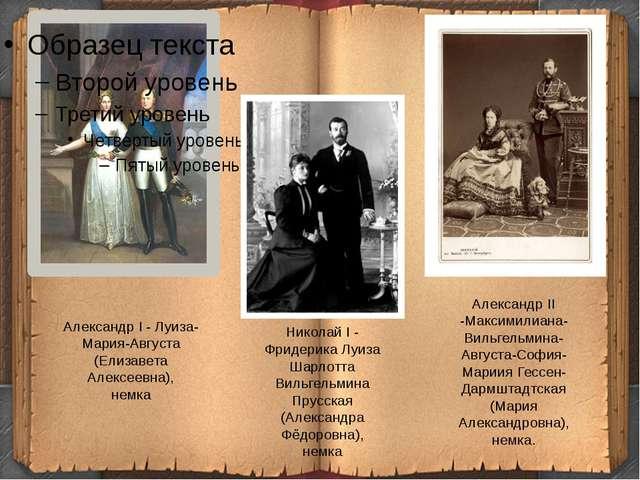 Александр I - Луиза-Мария-Августа (Елизавета Алексеевна), немка Николай I -...