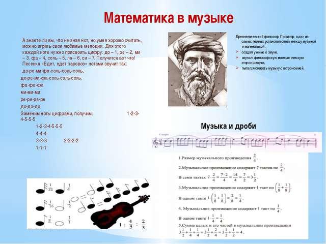 Математика в музыке А знаете ли вы, что не зная нот, но умея хорошо считать,...