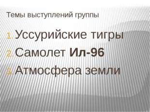 Темы выступлений группы Уссурийские тигры Самолет Ил-96 Атмосфера земли