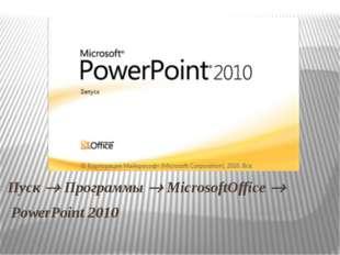 Пуск  Программы  MicrosoftOffice  PowerPoint 2010