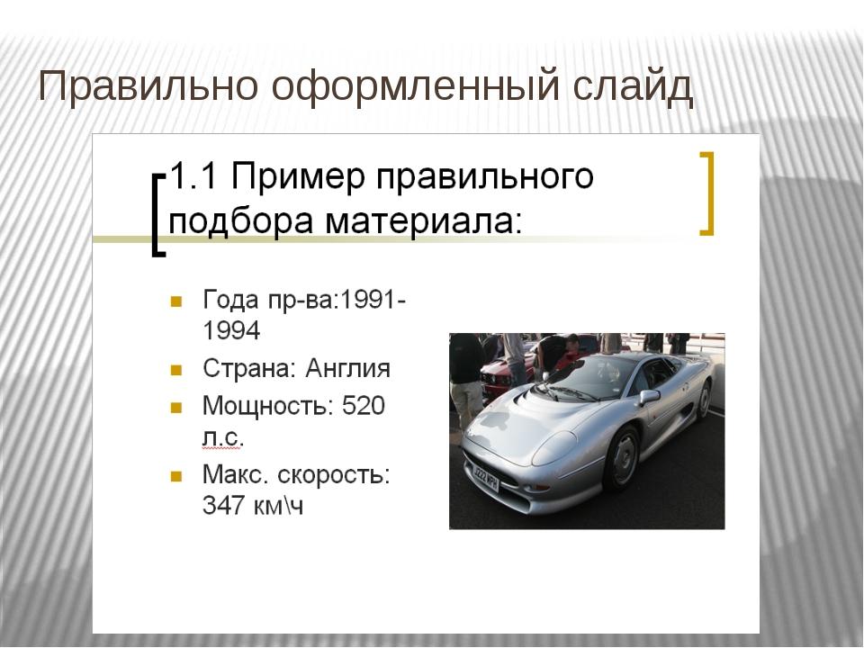Правильно оформленный слайд