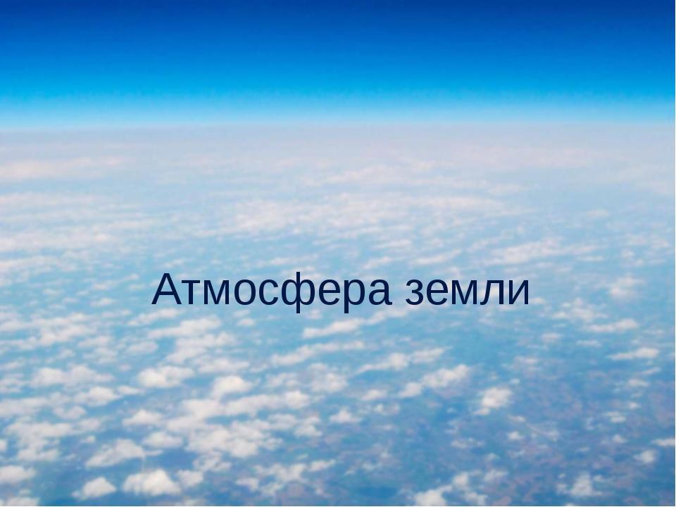 Атмосфера земли