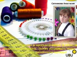 Ситникова Анастасия Анна многое делает в школьной жизни в области творчества
